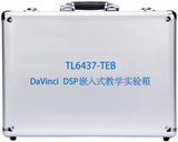 DICE-TL6437-TEB DaVinci DSP嵌入式教學實驗箱