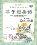 芥子园画谱-技法讲座-第二辑花卉翎毛