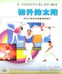 第二套全国中小学生(幼儿)系列广播体操初升的太阳