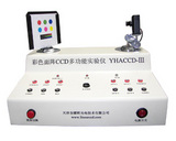 彩色面阵CCD多功能实验仪