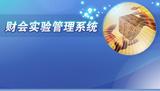 国泰安财会实验管理系统软件