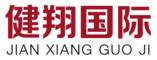北京健翔国际体育科技发展有限公司