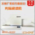 千阳县考试答题卡读卡机 小型阅卷机售价
