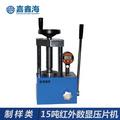 嘉鑫海压片机JYP-15S手动数显压片机