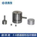 嘉鑫海压片模具JMY-A3-6mm圆形压片模具