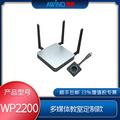 AWIND奇机wp2200智慧教室无线投屏器多媒体多屏互动pad教学同屏器