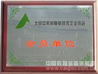 北京中关村高新技术企业协会会员单位