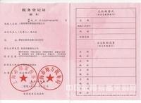 上海硕博公司税务登记证