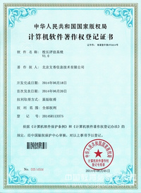 校长评估系统软件著作权证书