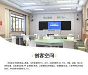 智慧教室-录播室-创客空间-展厅展馆-图书馆