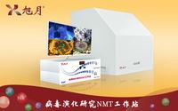 病毒演化研究NMT工作站