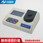 实验室水质分析仪台式水中锌测定仪TDZN-180型