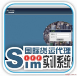 《國際貨運代理模擬實訓系統》實驗實訓教學軟件