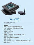 ACON AC-57CW无线触摸屏