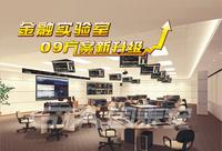 金融實驗室
