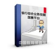 典阅银行综合业务技能国赛平台系统