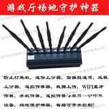 游戏厅防止作弊专用屏蔽器2G, 3G, 4G+315,433遥控作弊+WIFI无线信号全屏蔽