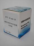 腐败支原体PCR检测试剂盒