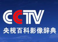 央视教育视频资源库