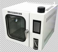便攜式溫濕度檢定箱