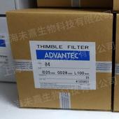 ADVANTEC纤维素滤筒NO.84