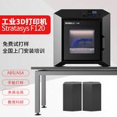 StratasysF1203D打印機高精度FDM快速成型學校教育科研三D打印實訓室設備