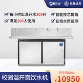 適合100-200人用中小學節能溫開直飲水機校園電熱開水器北京廣西南寧免費安裝試用