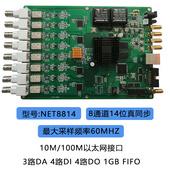 以太网高速同步数据采集卡8路14位60MS3路DA4路DI4路DO