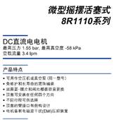 8R1110-101-1048