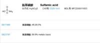 麦克林  氨基磺酸  AR,99.5%