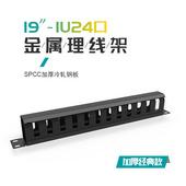 英曼N241-B金属理线架,19寸-1U24口标准网络工程金属理线架,综合布线机柜配件,电话网络服务器配线架