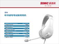 硕美科D97主动环境降噪教育考试耳机