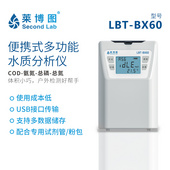 莱博图 便携式水质多参数快速检测仪 LBT-BX60 COD总磷总氮氨氮 户外检测