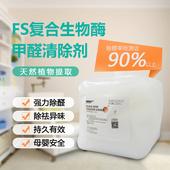 福赛生物酶品牌  空气净化设备  福赛生物酶甲醛清除剂+持效型+除醛除味同步完成
