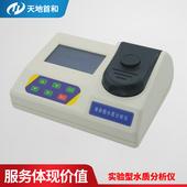 实验室水质分析仪LTURB-3A型台式水质低浊度仪400NTU