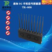 通如手机信号屏蔽器TR-808 手机屏蔽器 5G 4G 3G 2G WIFI信号干扰仪价优