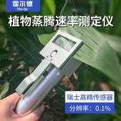 植物蒸騰速率分析儀