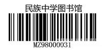 图书条码标签贴纸