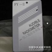FY-II个人防辐射检测仪 辐射 检测仪、报警仪
