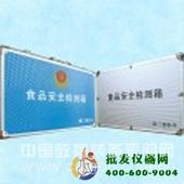 全能型食品安全快速检测箱SJJCX -III