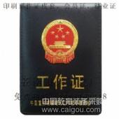 徐汇区制作带金属徽章的工作证皮套,徐汇区哪里可以供应金属标志真皮工作证