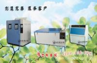 紫外試驗箱SAEJ2020標準試驗條件