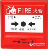 甘肅海灣、J-SAM-GST9122A手動報警按鈕(帶電話插孔)甘肅消防工程公司