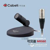 英國可貝迪MK660新聞讀報話筒播音話筒