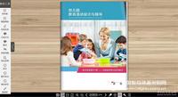 易教學之《幼兒園教育活動設計與指導》幼兒教育課程資源包