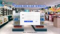 药品营销管理系统软件