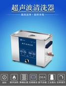 上海知信超聲波清洗機ZX-2200DE單頻型實驗室除油銹清洗