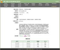 奧龍圖書館自動化管理系統