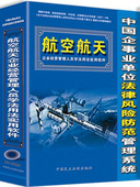 中国航空航天法律风险防范管理系统
