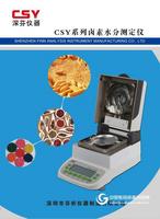 CSY-L5A卤素快速水分测定仪